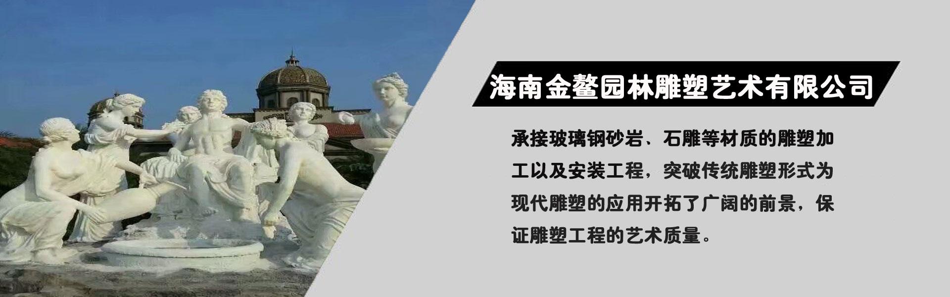 海南雕塑厂家