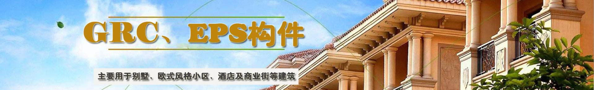 海南EPS构件通用banner
